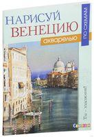 Нарисуй Венецию акварелью по схемам