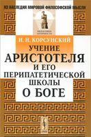 Учение Аристотеля и его перипатетической школы о Боге