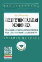 Институциональная экономика. Управление формированием и развитием социально-экономических институтов