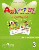 Английский в фокусе. Книга для родителей. 3 класс