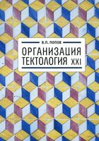 Организация. Тектология XXI