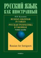 Русская грамматика в таблицах