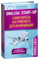 English. Start-up. Самоучитель английского для начинающих (+ CD)