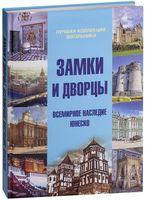 Замки и дворцы. Всемирное наследие ЮНЕСКО