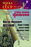 Трудные времена философии. Виктор Иванович Шестаков