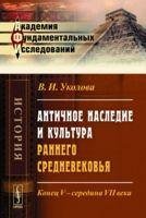 Античное наследие и культура раннего Средневековья. Конец V - середина VII века