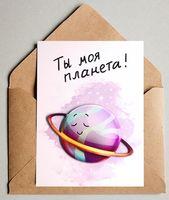 "Открытка ""Ты моя планета"" (арт. ОД-14)"