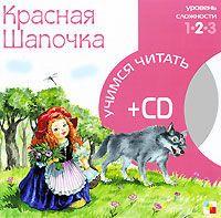 Красная шапочка. 2-й уровень сложности (+ CD)