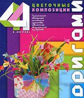 Оригами. Цветочные композиции