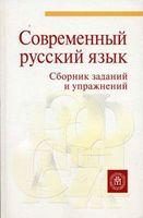 Современный русский язык. Сборник заданий и упражнений