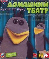 """Набор для шитья из ткани """"Ворона Клара"""""""