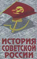 История Советской России