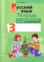 Русский язык. 3 класс. Тетрадь для поддерживающих занятий