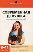 Современная девушка. Как стать успешной и счастливой. 8-11 классы