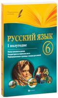 Русский язык. 6 класс. 1 полугодие. Планы-конспекты уроков