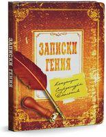 """Записная книжка """"Записки гения"""" (А6; 80 листов)"""