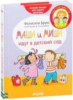 Маша и Миша идут в детский сад