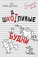"""Блокнот в линейку """"Кот Саймона. ШКОТливые будни"""" (120x177 мм)"""