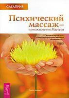 Психический массаж - прикосновение Мастера (мягкая обложка)