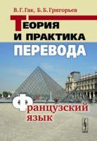 Теория и практика перевода. Французский язык