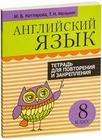 Английский язык. Тетрадь для повторения и закрепления. 8 класс