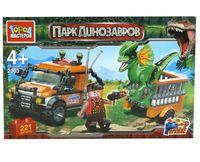 """Конструктор """"Парк динозавров. Охота на динозавра"""" (221 деталь)"""