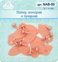 Набор брадсов и анкеров (10 шт.; арт. NAB-09)