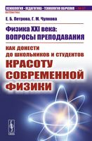 Физика XXI века: вопросы преподавания