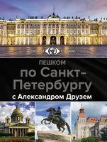 Пешком по Санкт-Петербургу