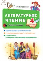 Литературное чтение. Рабочая тетрадь. 4 класс