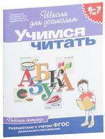 Учимся читать. Рабочая тетрадь. 6-7 лет