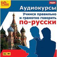 Аудиокурсы. Учимся правильно и грамотно говорить по-русски
