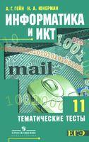Информатика и ИКТ. 11 класс. Тематические тесты