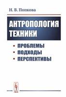 Антропология техники. Проблемы, подходы, перспективы (м)