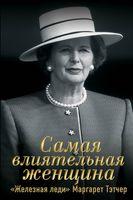 """Самая влиятельная женщина. """"Железная леди"""" Маргарет Тэтчер"""