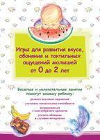 Игры для развития вкуса, обоняния и тактильных ощущений малышей от 0 до 2 лет