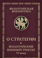 О стратегии. Византийский военный трактат VI века