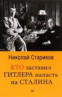Кто заставил Гитлера напасть на Сталина (м)