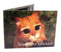 """Обложка на зачетную книжку """"Котик"""""""