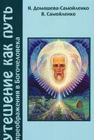 Утешение как Путь преображения Богочеловека