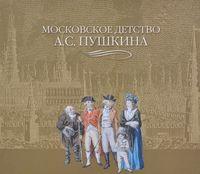 Московское детство А. С. Пушкина