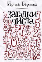 Загадки числа