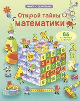 Открой тайны математики