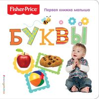 Fisher Price. Буквы. Первая книжка малыша