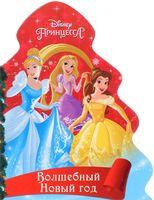 Disney. Принцесса. Волшебный Новый год