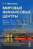 Мировые финансовые центры (м)