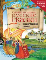 Самые великие русские сказки на английском языке (+ CD)