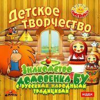 Детское творчество. Знакомство домовенка Бу с русскими народными традициями