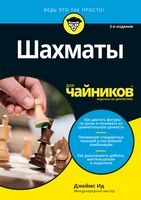 Шахматы для чайников