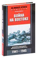 Война на Востоке. Дневник командира моторизованной роты. 1941-1945